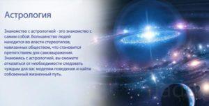 Астролог,прогноз астролога, предсказания астрологов, услуги астролога, помощь астролога, рекомендации астролога, астролог заказать, консультация астролога москва цена, консультация астролога в москве адреса и цены
