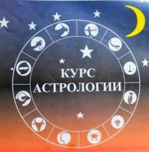 курсы астролога, курсы астрологии, курсы астрологии в москве, курсы астрологии онлайн, курс лекций астрологии, курсы астрологии стоимость, курсы обучения астрологии, астрология начальный курс, курсы астрологии в москве стоимость, курс практической астрологии, курсы по астрологии для начинающих