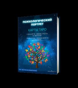 "Книга: ""Психологический портрет Таро""."