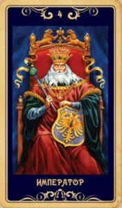 4 Аркан Император значение и толкование