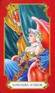 Королева Кубков значение
