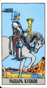 Рыцарь Кубков значение