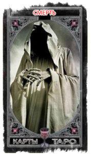 13 Аркан Смерть значение и толкование