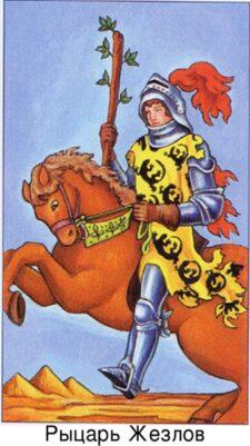 Рыцарь Жезлов значение
