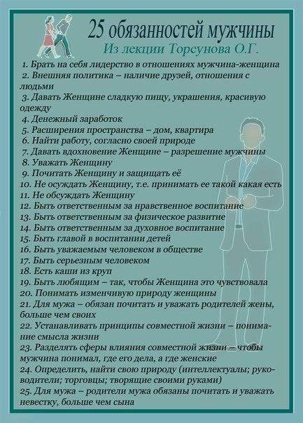 Обязанности мужчин