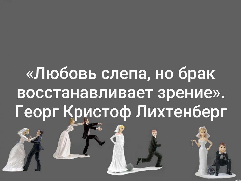 Как вернуть брак