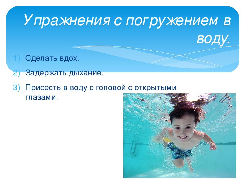 упражнения для погружения в воду
