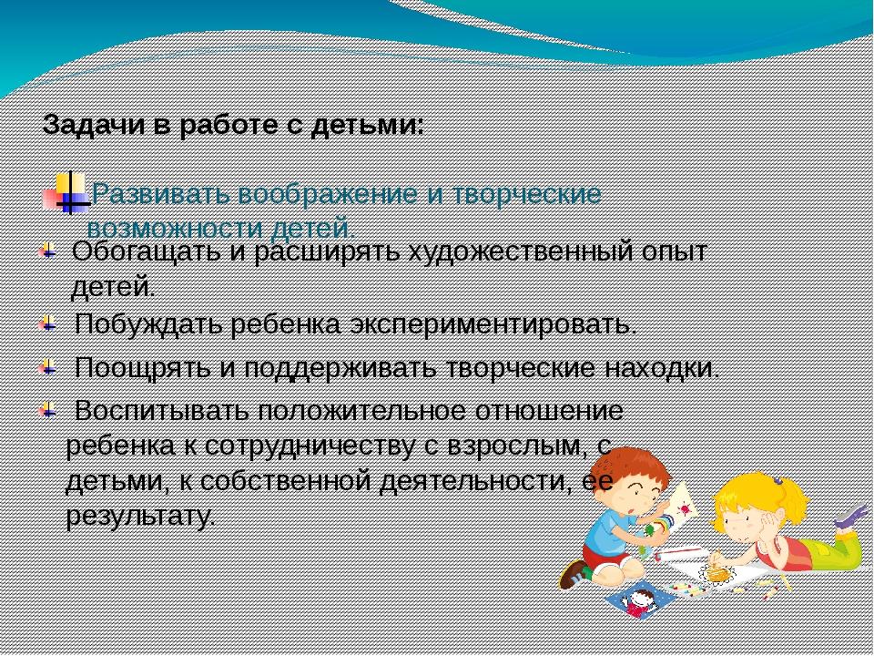 воображение у детей