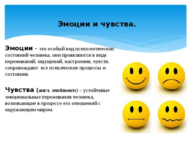 контролируем эмоции