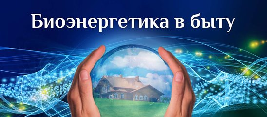 биоэнергетика человек insoz.ru